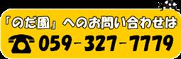 電話番号:0593277779